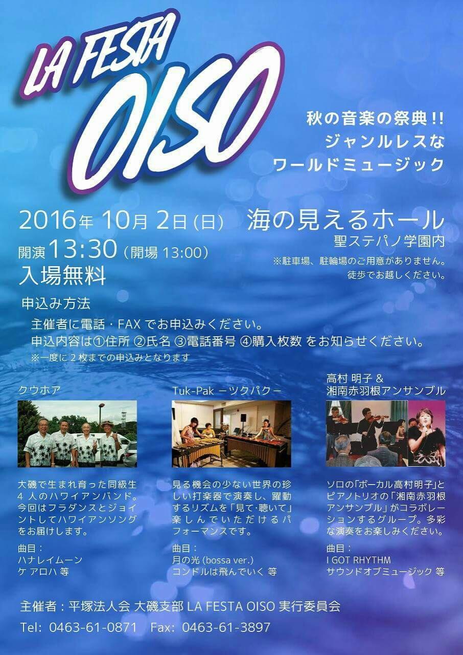 ラジオ出演&無料イベント出演のお知らせ!